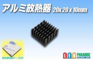 画像1: アルミ放熱器 20×20×10mm