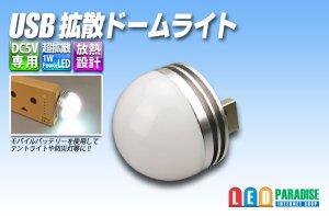 画像1: USB拡散ドームライト