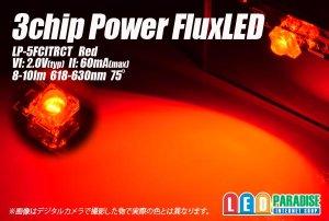画像1: 3chipFluxLED赤色 LP-5FCITRCT