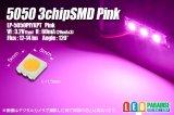 5050 3chip ピンク LP-5050PIYKPT