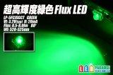 緑色FluxLED LP-5FCISGCT