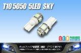 T10 5050 5LEDバルブ Sky