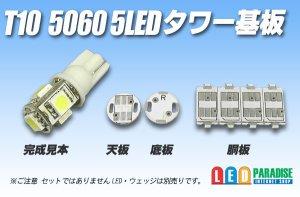 画像1: T10 5060 5LEDタワー基板