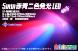 5mm赤/青二色発光LED LP-RBMC5B31A