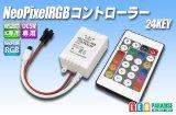 NeoPixel RGBコントローラー 24KEY