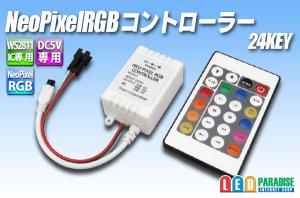 画像1: NeoPixel RGBコントローラー 24KEY