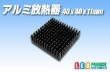 アルミ放熱器 40×40×11mm