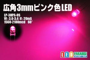 画像1: 広角3mmピンク色LED
