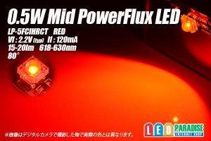 画像1: 0.5W MIDPowerFlux 赤色 LP-5FCIHRCT