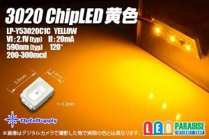 画像1: 3020黄色 LP-Y53020C1C