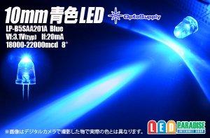 画像1: 10mm青色 LP-B5SAA201A