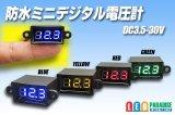 防水ミニデジタル電圧計