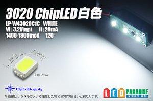 画像1: 3020白色 LP-W43020C1C