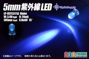 画像1: 5mm紫外線385nm LP-V3YL5111A OptoSupply