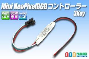 画像1: mini Neo Pixel RGBコントローラー 3KEY