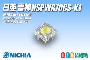 画像1: 日亜 NSPWR70CS-K1 白色 b6P8 雷神