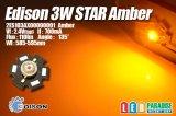 Edison 3WStarアンバー 2ES103AX00000001