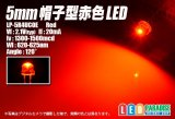 5mm帽子型赤色LED LP-5R4UCOE