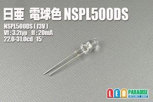 画像1: 日亜 NSPL500DS 電球色