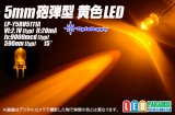 5mm黄色LED 9000mcd LP-Y5RU5111A