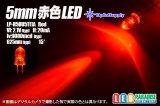 5mm赤色LED 9000mcd LP-R5RU5111A