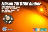 Edison 1WStarアンバー 2EA101AX00000001