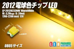画像1: 2012電球色チップLED