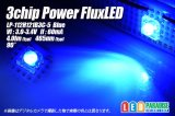 青色3chipPowerFLUX