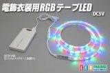 DC5V電飾衣装用RGBテープLED