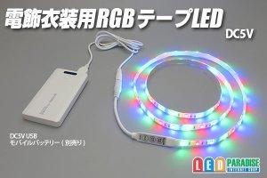 画像1: DC5V電飾衣装用RGBテープLED