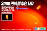 3mm円筒型赤色LED LP-R5PA3HC1B