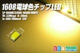 1608電球色チップLED