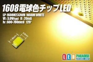 画像1: 1608電球色チップLED
