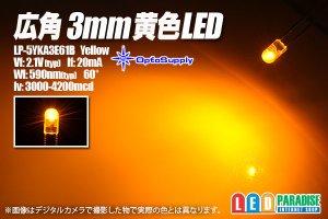 画像1: 広角3mm黄色LED LP-5YKA3E61B