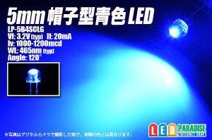 画像1: 5mm帽子型青色LED LP-5B4SCLG