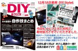 DIY Style6