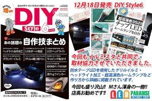 画像1: DIY Style6