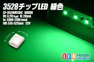画像1: 緑色チップLED 3528 新薄型