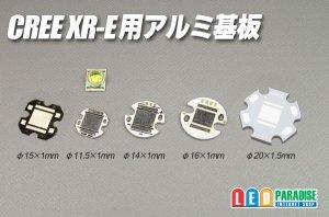 画像1: Cree XLamp XR-E用アルミ基板