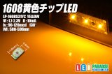 1608黄色チップLED LP-1608S31YC