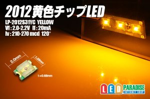 画像1: 2012黄色チップLED
