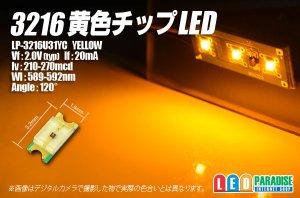 画像1: 黄色チップLED 3216