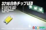 白色チップLED 3216
