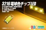 電球色チップLED 3216