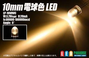 画像1: 10mm電球色LED Max100cd