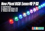 NeoPixel RGB 5mm帽子型