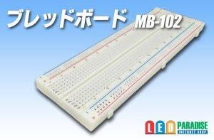 画像1: ブレッドボード