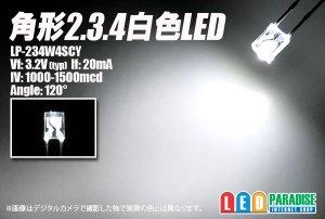 画像1: 角形2.3.4白色LED LP-234W4SCY