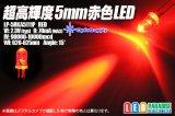 5mm赤色 LP-5RKA5111P 100000mcd