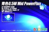 0.5W MIDPowerFlux 青色 LP-5FCIHBCT